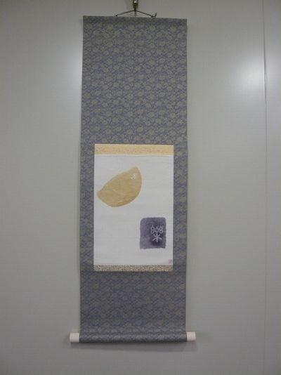 愛知県:アイロンを使ってカンタン「丸表装」