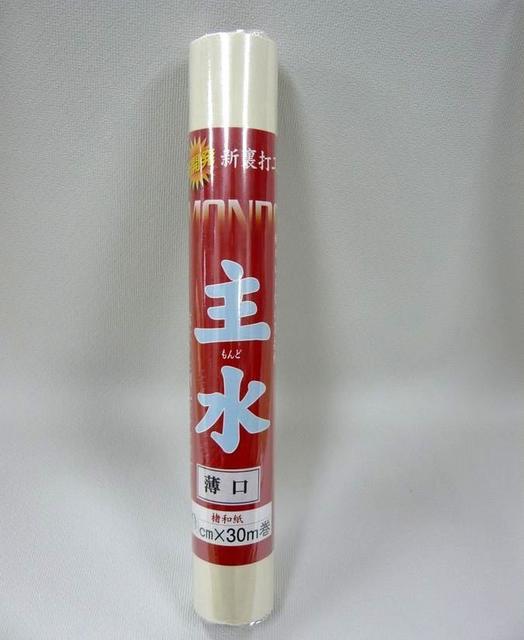 愛知県:裏打の技法